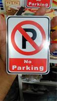 تابلو ایمنی هشدار دهنده ترافیک و ترانزیت