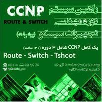 آموزش CCNP