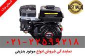 فروش انواع موتور بنزینی - قیمت ویژه