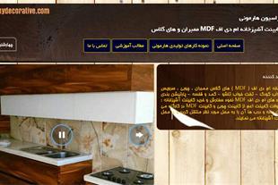 نمونه سایت طراحی گروه tahghigh.net