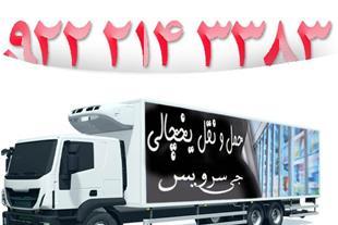 حمل بار بستنی و منجمد در تهران و شهرستان ها