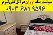 سوئیت مسافری در تبریز