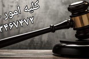 وکیل در کلیه امور حقوقی