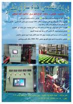 ساخت تابلو برق برنامه نویسی plc و hmi