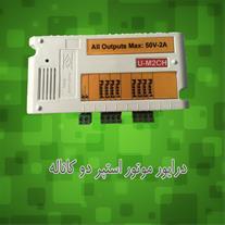درایور موتور استپر دو کاناله (U-M2CH)