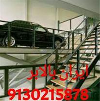 فروش بالابر هیدرولیک ، تولید بالابر ، نصب بالابر