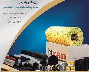 فروش عایق الاستومری K-FLEX - 1