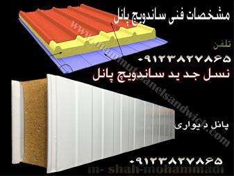 پنل ساندویچ , پانل ضد آتش ماموت - استان تهران