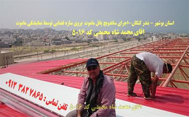 فروش ساندویچ پانل پلی یورتان  خوزستان - 1