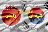 آموزش زبان کره ای