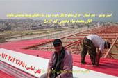 فروش ساندویچ پانل پلی یورتان  خوزستان