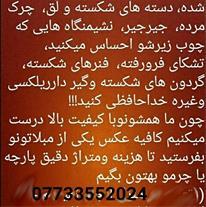 تولید مبل و تعمیرات در بوشهر - تولیدی بوشهر