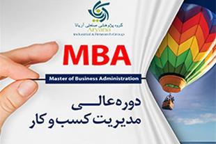 دوره مدیریت MBA آریانا