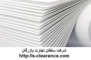 ترخیص کاغذ از گمرک | سلطان تجارت بازرگان