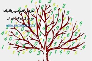 تدریس ریاضی راهنمایی ٬ دبیرستان، دانشگاهی، ابتدایی