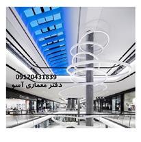طراحی واجرا شیک ترین مجتمع تجاری -اجرای مراکز خرید