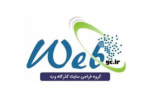 گروه طراحی سایت گذرگاه وب
