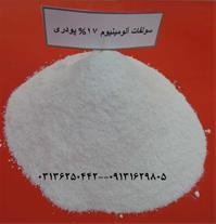 تولید کننده سولفات آلومینیوم 17% استاندارد