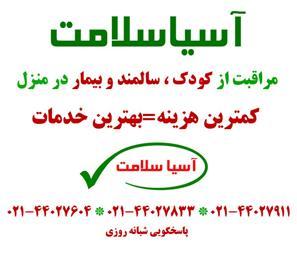 نگهداری از کودک در تهران - 1