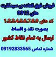 خرید و فروش سیم کارت های همراه اول و دائمی 0912