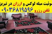 اجاره سوئیت مبله در تبریز