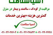 نگهداری از کودک در تهران