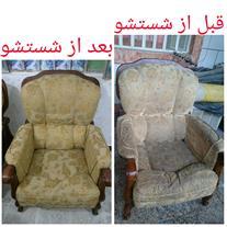 مبل شویی ایران 14 در اهواز