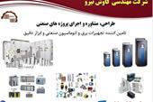 طراحی ، مشاوره و اجرای پروژه های صنعتی