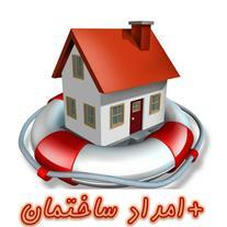 نظافت حرفه ای ساختمان ها و منازل با کادری مجرب