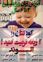 آموزش زبان ویژه خردسالان