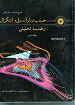 آموزش ریاضیات 1و2 رشته فنی مهنسی دانشگاهی