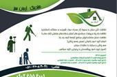 نظافت منزل و محل کار