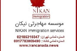 گرفتن پذیرش از دانشگاه برای ویزای دانشجویی کانادا