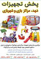 فروش تجهیزات مهدکودک پایین ترین قیمت ممکن در ایران