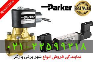 شیر برقی پارکر Parker