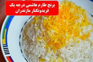فروش برنج درجه یک فریدونکنار - مازندران