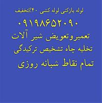 لوله بازکنی در جنوب تهران
