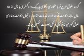 مشاوره و قبول وکالت توسط وکلای پایه یک دادگستری