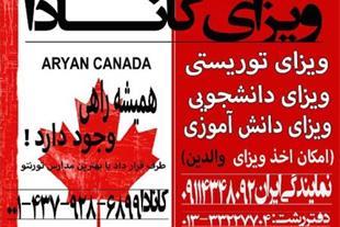 ویزای کانادا رشت