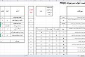 انجام پروژه و اتومات سازی امور در اکسل (Excel)