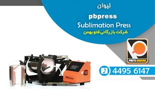 فروش دستگاه چاپ بر روی لیوان