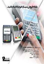 فروش و پشتیبانی دستگاههای کارتخوان سیار