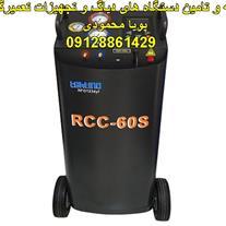 دستگاه شارژ گاز کولر TECTINO RCC-60S