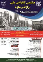 هشتمین کنفرانس ملی زلزله وسازه جهاد دانشگاهی کرمان