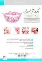 جراح دندانپزشک ارتودنسی و ترمیم زیبائی در تبریز