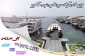 حمل دریایی بار به عمان، امارات، کویت، قطر و بحرین