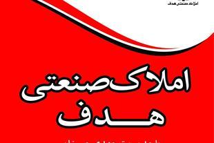 اجاره سوله در شمس آباد