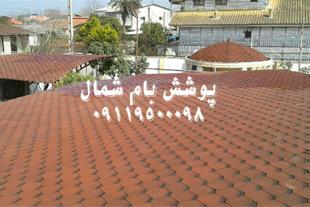 پوشش سقف شیبدار اندوویلا - اجرای آلاچیق