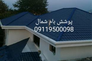 اجرای سقفهای شیبدار شینگل، دکرا