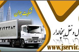 حمل و نقل یخچالداران یزد